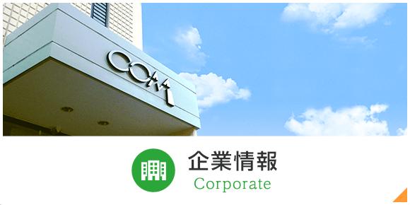 企業情報 Corporate