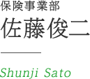 保険事業部 ライフコンサルタント佐藤俊二
