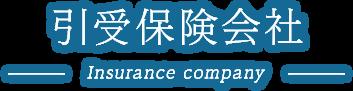 引受保険会社