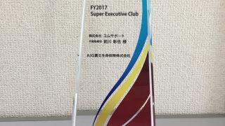 2017年度エグゼクティブクラブ認定式