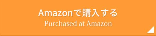 シリカゴールドEXのAmazon購入ページはこちら