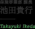 保険事業部 課長 ライフコンサルタント池田貴行