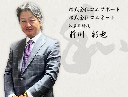 株式会社コムネット 株式会社コムサポート 代表取締役 前川彰也