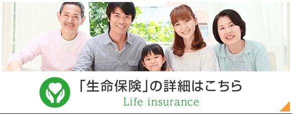 生命保険の詳細はこちら