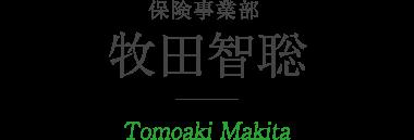 保険事業部 ライフコンサルタント牧田智聡