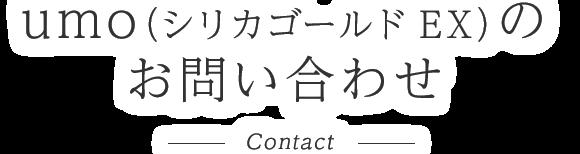 umo(シリカゴールドEX)のお問い合わせ